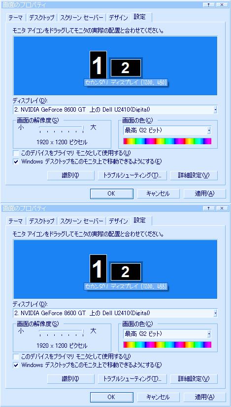 マルチモニタの位置調整 (WindowsXP)