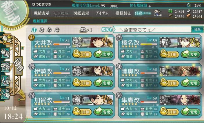 艦これ 3-4クリア2