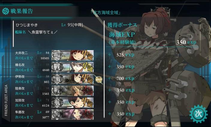 艦これ 3-4クリア1
