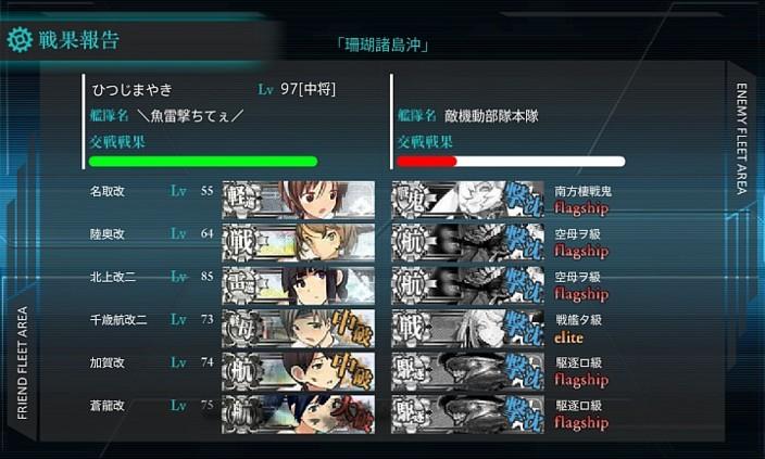 艦これ 5-2クリア