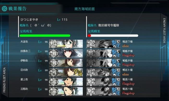 打撃 艦 部隊 水上 これ 【5