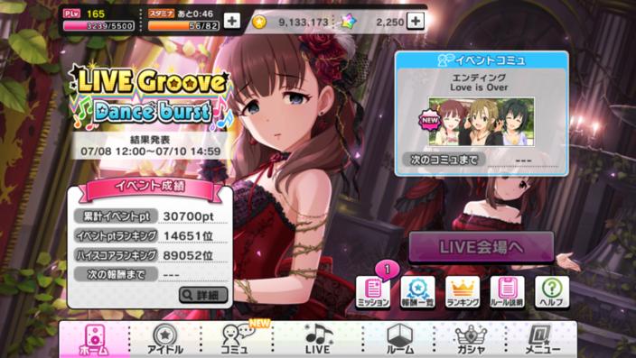 イベント「LIVE Groove Dance burst(Love∞Destiny)」