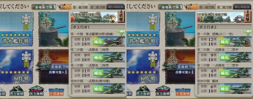 2017年3月「KW環礁沖海域/空母機動部隊迎撃戦」6-5 基地航空隊