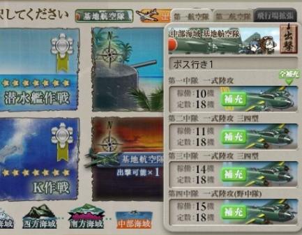戦果拡張任務!「Z作戦」前段作戦 6-4 基地航空隊