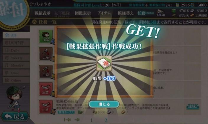 艦これ 任務『戦果拡張任務!「Z作戦」前段作戦』クリア2