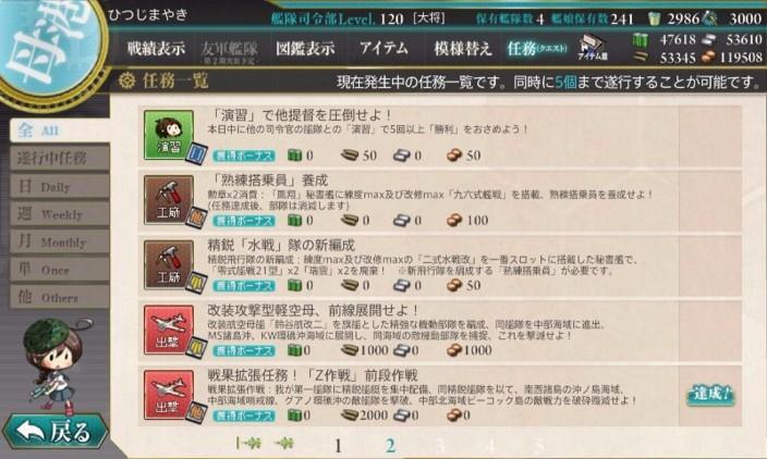 艦これ 任務『戦果拡張任務!「Z作戦」前段作戦』クリア1