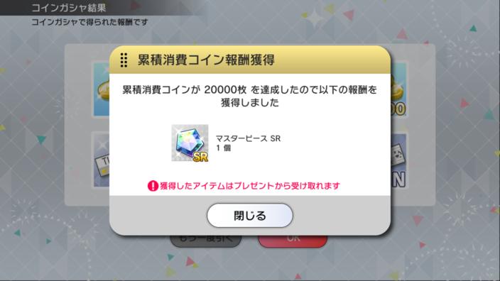 イベント「ミリコレ!」20000
