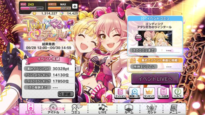 イベント「Twin☆くるっ★テール」終了