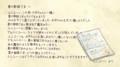 ユニコーンの手紙