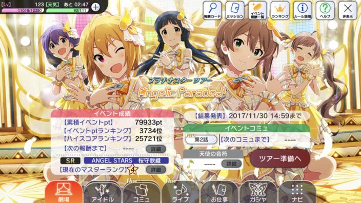 プラチナスターシアターツアー Angelic Parade♪