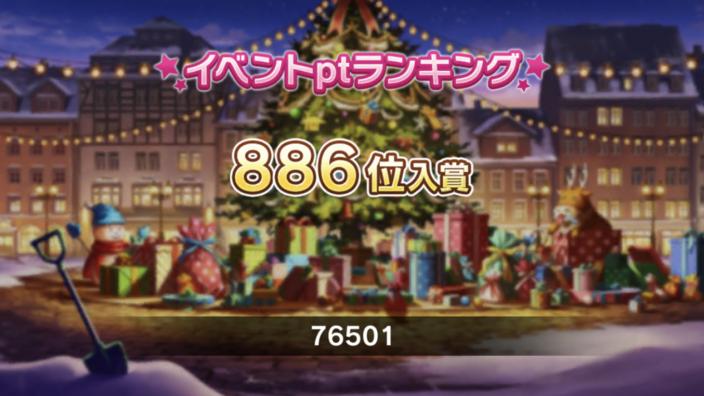 「冬空プレシャス」886位