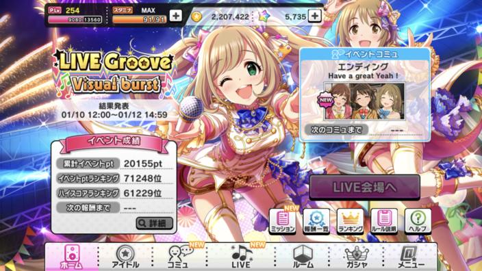 イベント「LIVE Groove Visual burst(Happy New Yeah!)」