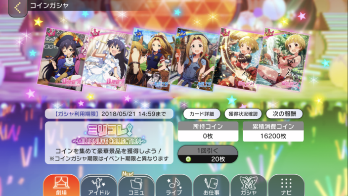 5月 イベント「ミリコレ!」終了
