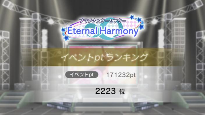 Eternal Harmony プラチナランカー