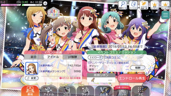ミリシタ1週年イベント「BRAND★NEW★PERFORMANCE」2