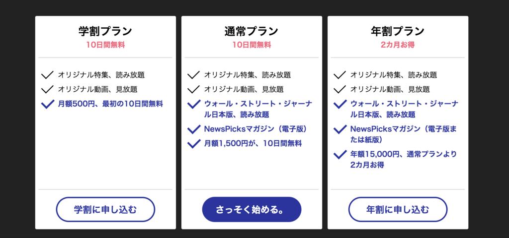ニュースアプリ情報収集