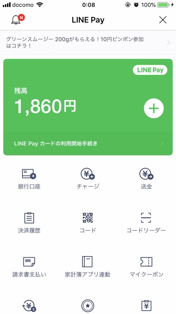 LINEPay決済使い方ポイントカード
