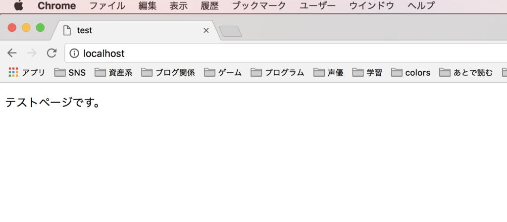 【MacOS】ローカルでHTMLの開発をする方法