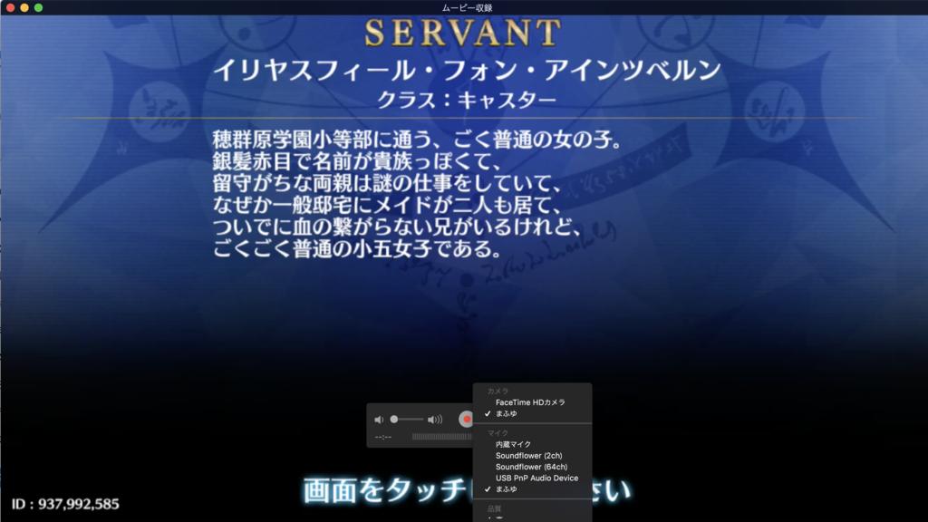 【iPhone】MacでスマホゲームのYoutubeライブ配信をやる方法