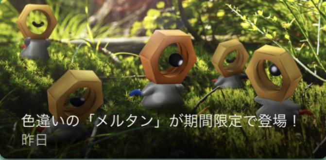 【ポケモンGo】メルタンの色違いが期間限定で出現するぞい