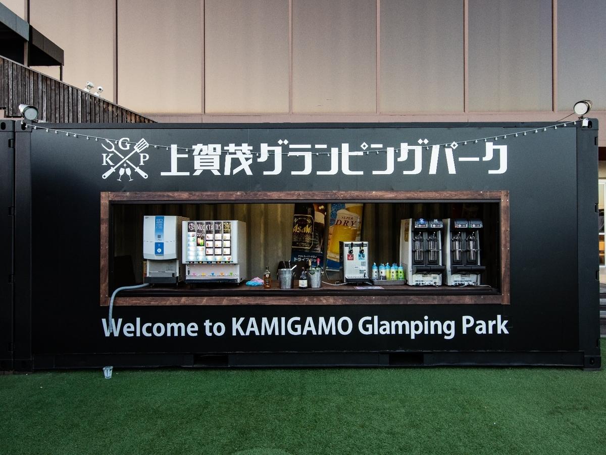 上賀茂グランピングパーク ドリンクブース
