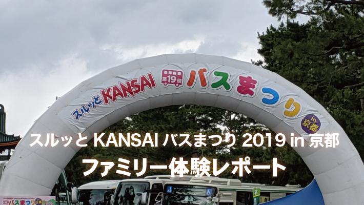 「スルッとKANSAIバスまつり2019in京都」ファミリー体験レポート