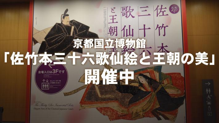 佐竹 本 三 十 六 歌仙 絵 と 王朝 の 美