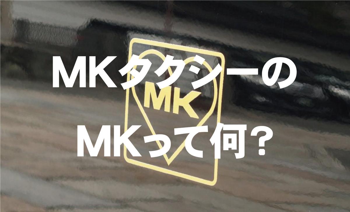 f:id:mk_taxi:20191024192927j:plain