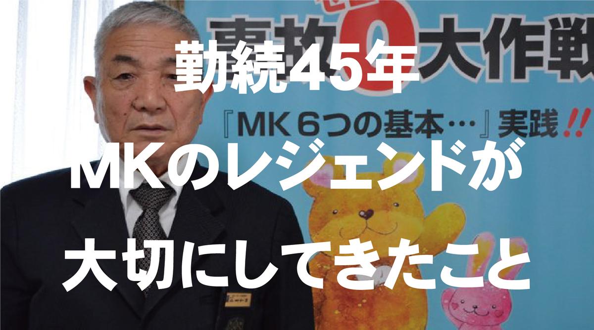 f:id:mk_taxi:20191101151215j:plain