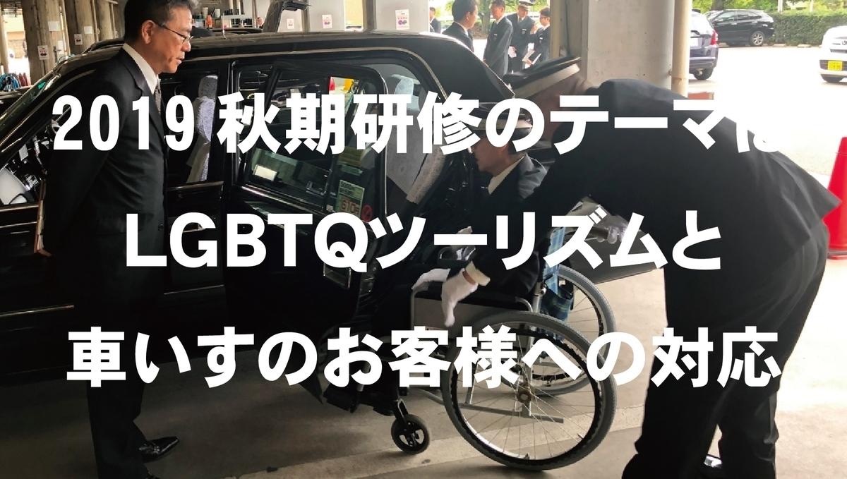f:id:mk_taxi:20191101154911j:plain