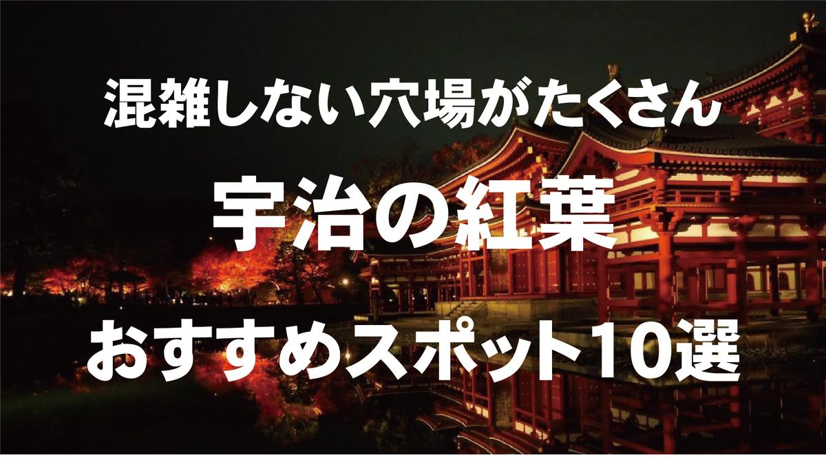 京都ほど混雑しない穴場がたくさん!宇治の紅葉おすすめスポット10選