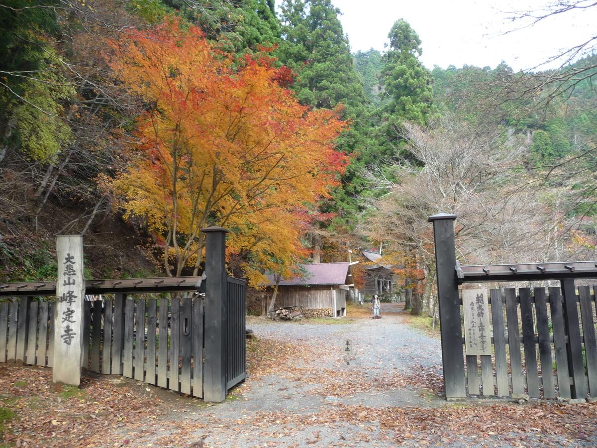 峰定寺の紅葉
