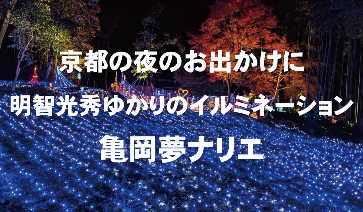 京都の夜のお出かけに明智光秀ゆかりの地のイルミネーション亀岡夢ナリエ