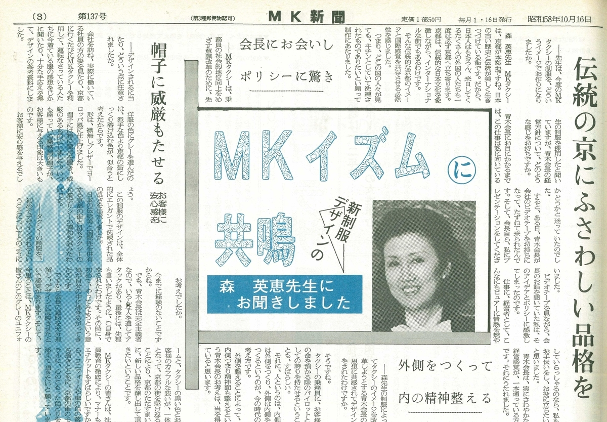 昭和56年(1981)年10月16日号