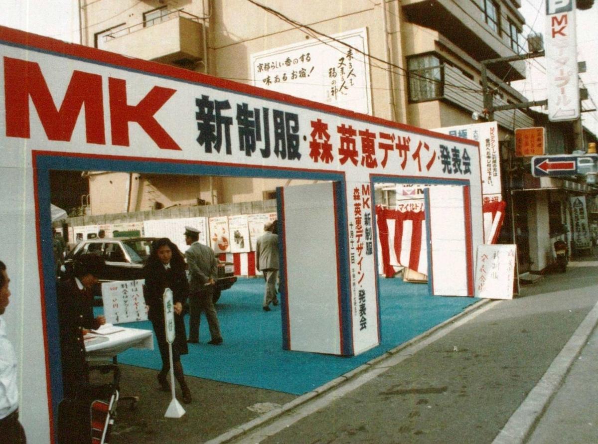 MK新制服・森英恵デザイン・発表会