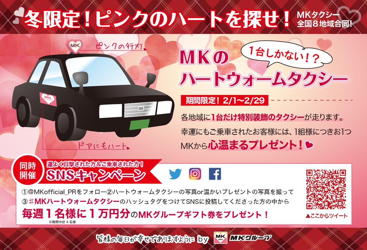 f:id:mk_taxi:20200130092445p:plain