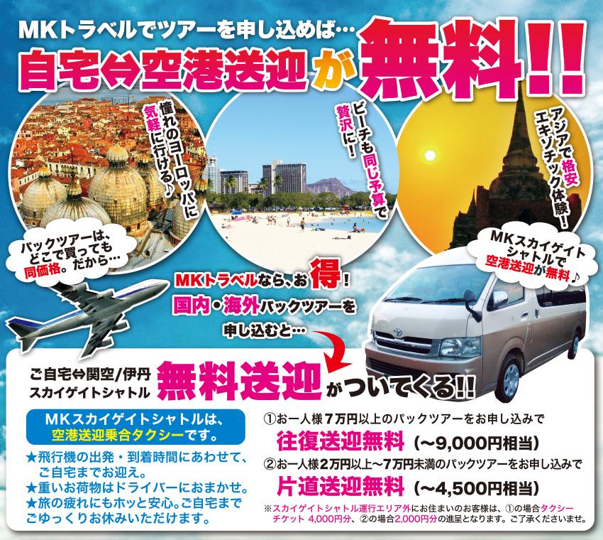 f:id:mk_taxi:20200204163928p:plain