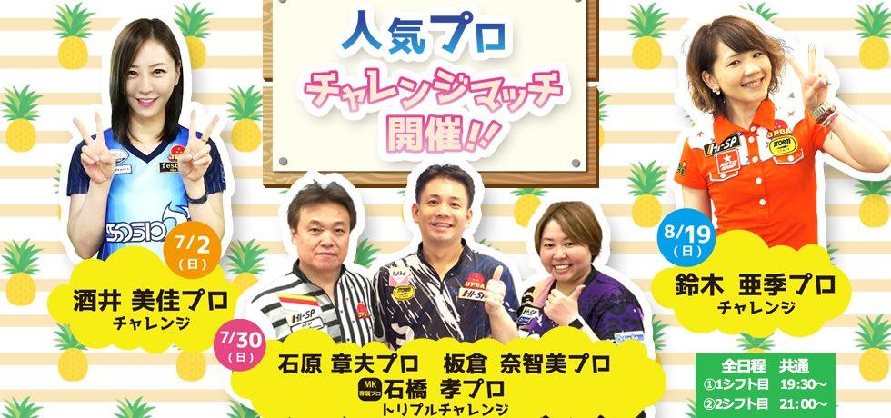 石橋プロチャレンジマッチ