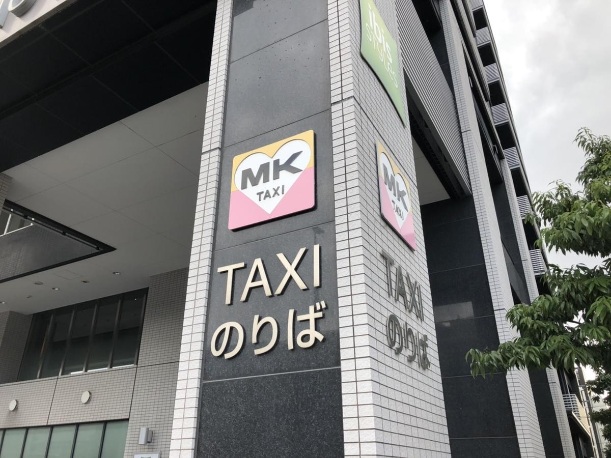 f:id:mk_taxi:20200220140627j:plain