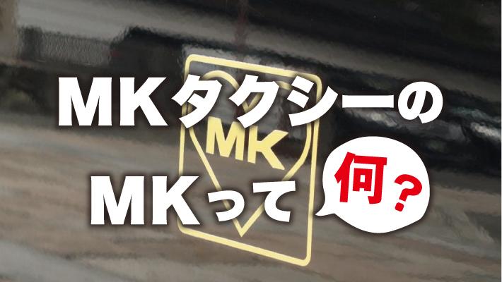 f:id:mk_taxi:20200403181811j:plain