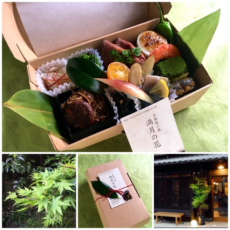 京都綾小路 満月の花