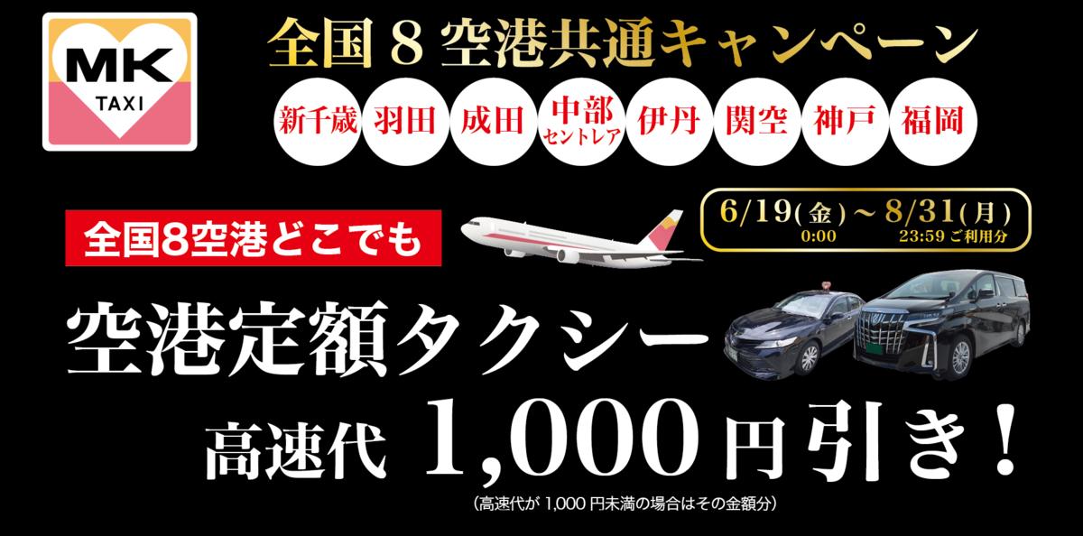 f:id:mk_taxi:20200622112303p:plain