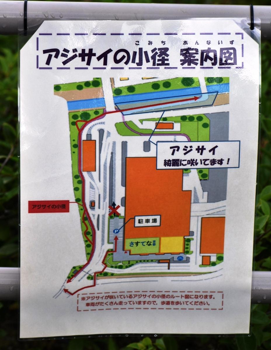 京都市南部クリーンセンター アジサイの小径案内図 2020年6月25日 撮影:MKタクシー