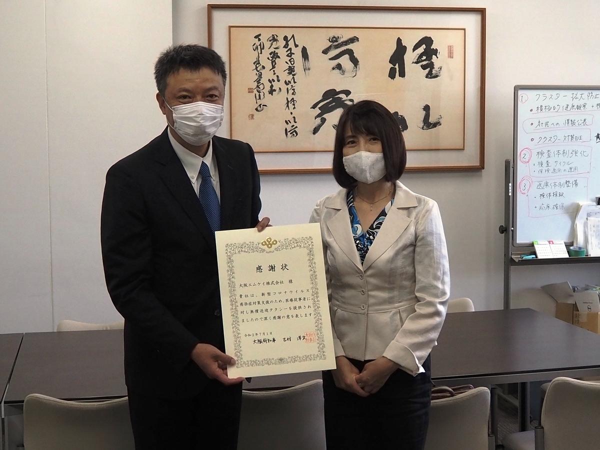 藤井睦子様(大阪府健康医療部部長)と青木義明(大阪エムケイ社長)