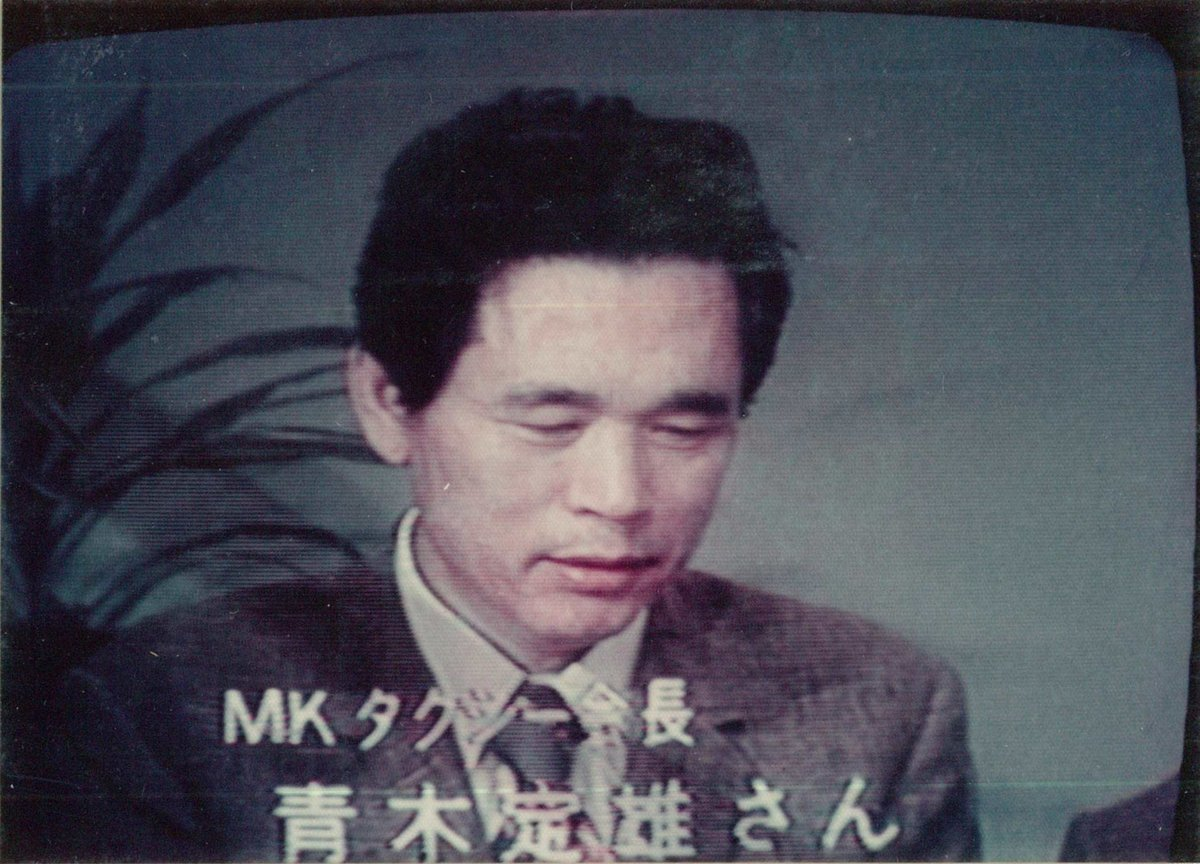 KBS「奥様ワイド」でインタビューを受ける青木定雄