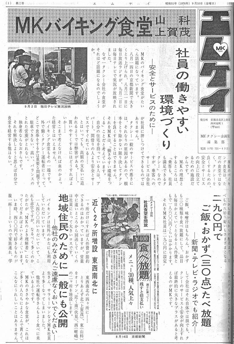 エムケイ 第3号(1976.9.10)