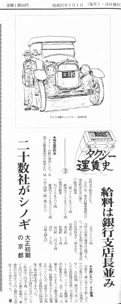 MK新聞 1982年7月1日号 掲載