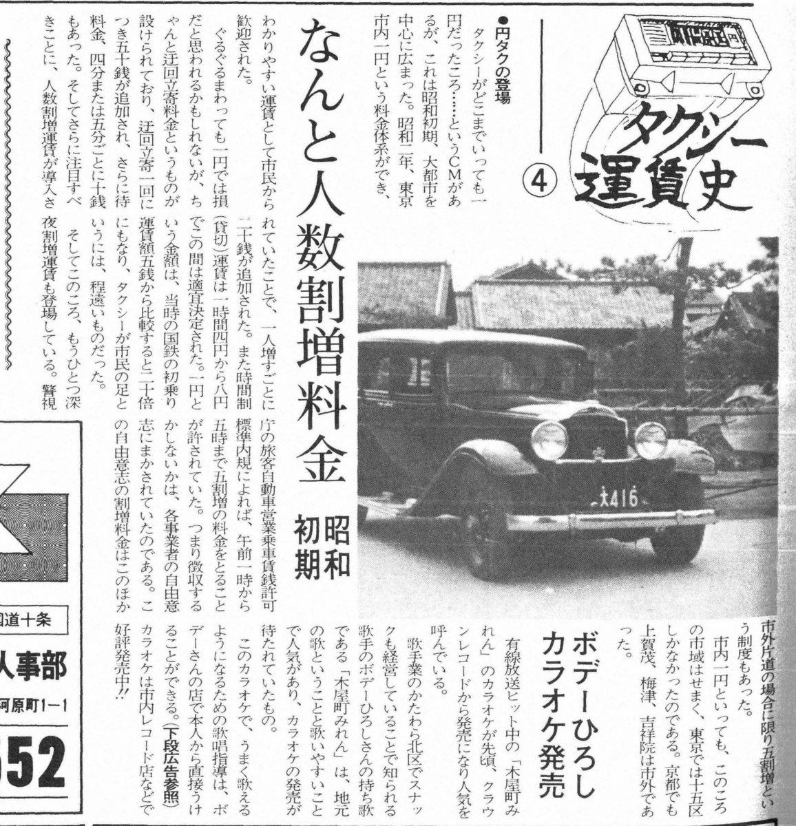 MK新聞 1982年7月16日号 掲載