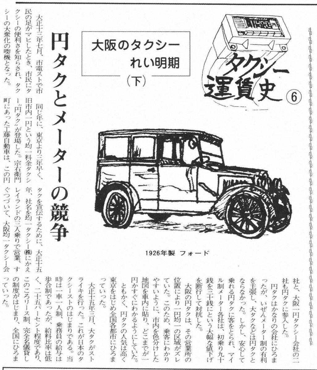 MK新聞 1982年8月16日号 掲載