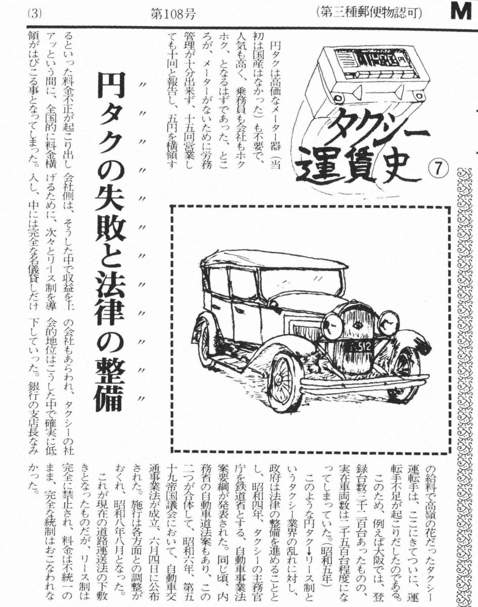 MK新聞 1982年9月1日号 掲載